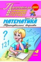ДПА  Підготовка до ДПА. Математика