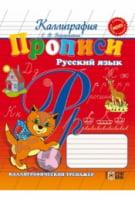 Каліграфія   Прописи.Русский язык.Каллиграфический  тренажер