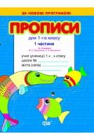 """Прописи  Прописи для 1 класу За """"Букварем"""" М Вашуленка  в 2х ч (голубая)"""