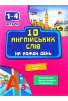 My first copy-book  Зіновєва Л.О.  10 англійських слів на кожен день (1-4 класи)