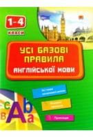My first copy-book  Усі базові правила англійській мови (1-4 класи)