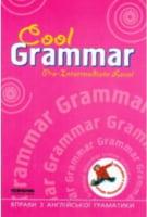 Cool grammar  Pre-IntermediaВправи з англійської граматики(рожева)