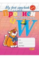 """My first copy-book   Прописи з англійської мови (універсальні)""""котик"""""""