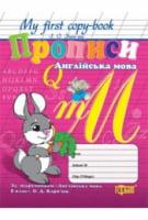 My first copy-book   Прописи з англійської мови до підручника Карпюк 1 кл