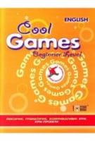 Cool games  Beginner LeveІ  Ігрови вправи з англійскої мови  (помаранчева)