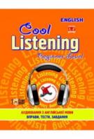 Cool listening  Beginner level Аудіювання з англійскої мови(помаранчева)