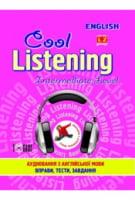 Cool listening  Intermediate level Аудіювання з англійскої мови(рожева)Торсінг Плюс2012/48_стр.