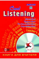 Cool listening  Книга для вчителя