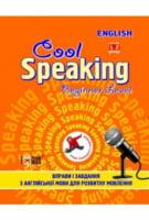 Cool speaking  Beginner level Вправи і завдання для розвитку мовлення(помаранчева)