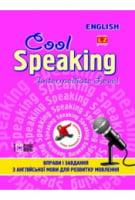 Cool speaking  Intermediate level Вправи і завдання для розвитку мовлення(рожева)Торсінг Плюс2012/48_стр.