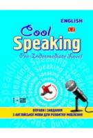 Cool speaking  Pre-intermediate level Вправи і завдання для розвитку мовлення(синя)