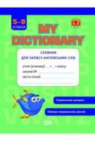 My  dictionary  (5-9 класи)Словник для запису англійских слів+ граматичний матеріал+ таблиця неправильних дієслів