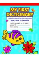 """My  dictionary  Словничок молодшого школяра з англійской мови для учнів 1-4 класів """"рибка"""""""