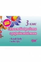 Самостійні роботи  Встав букву 3 клас Мовні ігри Українська мова