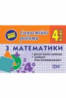 """Самостійні роботи  Математика  4 клас.  Розв""""яжи задачу Задачі для допитливих"""