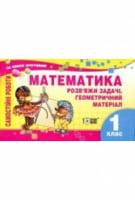 Самостійні роботи  МАТЕМАТИКА 1 КЛАС. Розвяжи задачі,геометричний матеріал(За новою програмою)Перфорация