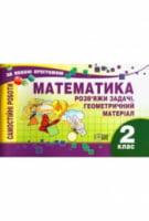 Самостійні роботи  МАТЕМАТИКА 2 клас  Розв'яжи задачу. Геометричний матеріал.(за новою програмою)(перф)