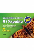 Самостійні роботи  Я і Україна 3 клас. Цікаві завдання, ігри, загадки