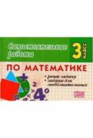 Самостоятельные работы  Математика  3 класс Реши задачу Задачи для любознательных