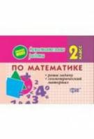 Самостоятельные работы  МАТЕМАТИКА 2 класс  Реши задачи. Геометрический материал (по новой программе) (перф)