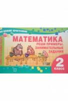 Самостоятельные работы  МАТЕМАТИКА 2 класс Реши примеры. Занимательные задания (по новой программе) (перф)
