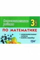 Самостоятельные работы  Математика 3 класс  Занимательные задачи.Найди ошибку