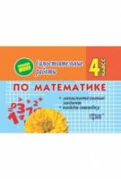 Самостоятельные работы  Математика 4 класс  Занимательные задачи.Найди ошибку
