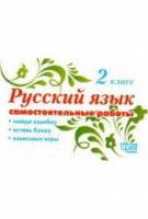 Самостоятельные работы  Русский язык 2 класс.Найди ошибку.Вставь букву.Языковые игры