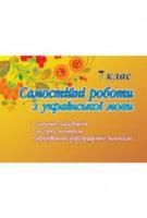 Самостійні роботи  Українська мова 7 кл .Поточне оцінювання