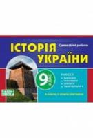 Бліц-тести  Історія України 9 кл експрес-контроль(за новою програмою)