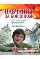 Навчання за кордоном для школярів