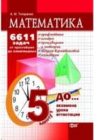 За 5 минут до экзамена...  Математика.6611 задач от простейших до олимпиадных