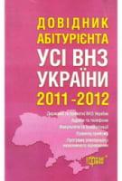 ВНЗ  Довідник абітурієнта. Всі вищі навчальні заклади України 2011-2012