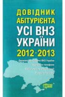 ВНЗ  Довідник абітурієнта. Всі вищі навчальні заклади України 2012-2013