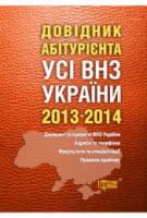 ВНЗ  Довідник абітурієнта. Усі вищі навчальні заклади України 2013-2014