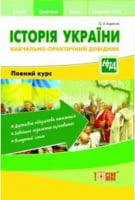 НПД   Історія України.Навчально-практичний довідник.Повний курс