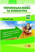 НПД  Українська мова та література.Навчально-практичний довідник.Повний курс