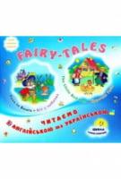 Fairy-tales  Курочка Ряба. Кіт у чоботях. Читаємо англійською та українською