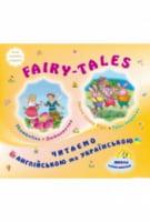 Fairy-tales  Троє поросят. Дюймовочка. Читаємо англійською та українською.