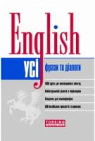 English   Усі англійські фрази та діалоги