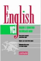 English   Усі вправи з граматики англійської мови