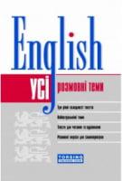 English   Усі розмовні англійські теми