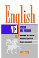 English   Усі тексти для читання з англійської мови