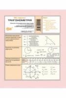 Міні-підручник  Тригонометрія