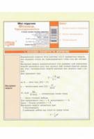 Міні-підручник  Фізика.Термодинаміка