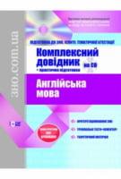 ЗНО.com.ua  Англійська мова Комплекcний довідник+практична підготовка  до ЗНО,іспиту,тематичної атестації