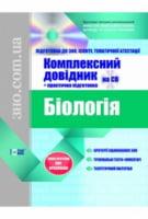 ЗНО.com.ua  Біологія Комплекcний довідник+практична підготовка  до ЗНО,іспиту,тематичної атестації