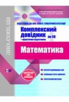 ЗНО.com.ua    Математика Комплекcний довідник+практична підготовка  до ЗНО,іспиту,тематичної атестації