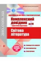 ЗНО.com.ua   Світова література. Комплексний довідник 2013