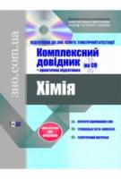 ЗНО.com.ua  Хімія Комплекcний довідник+практична підготовка  до ЗНО,іспиту,тематичної атестації
